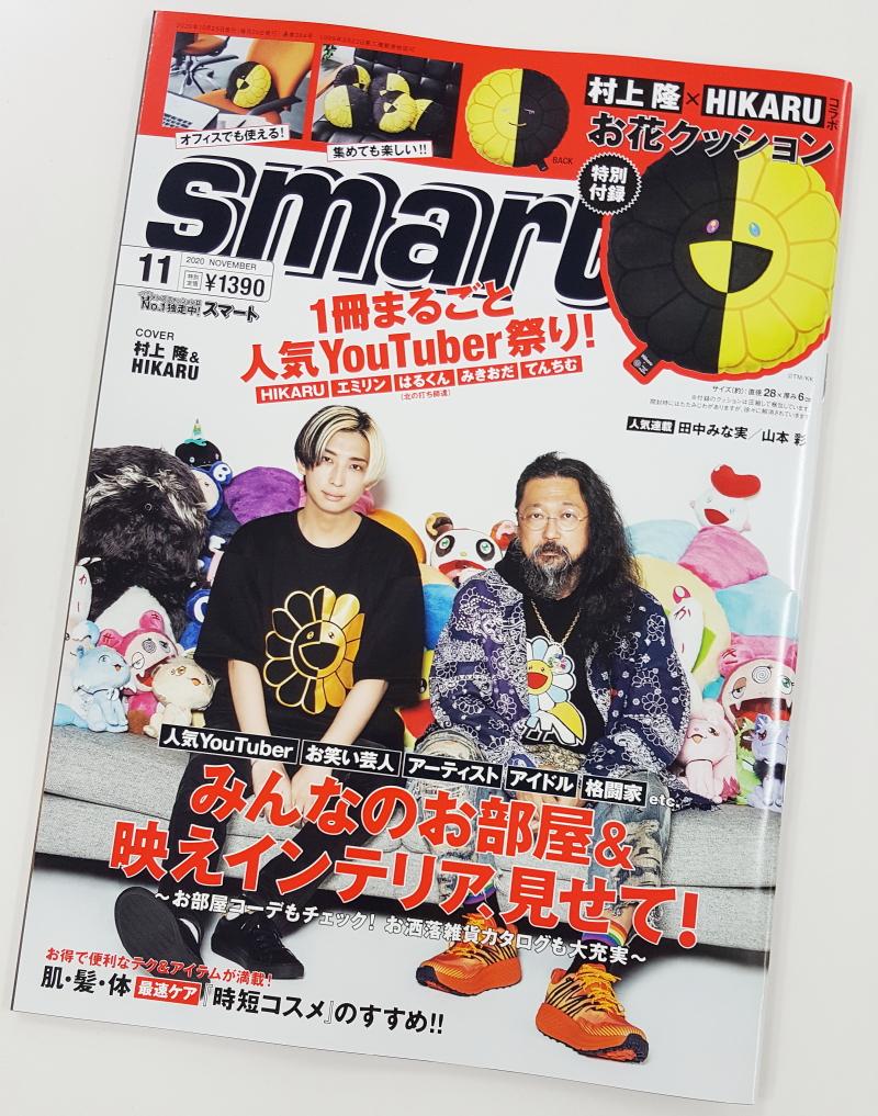 画像は、「smart」2020年11月号(宝島社)