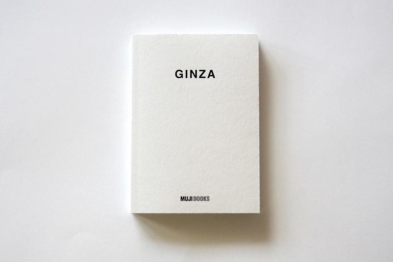 画像は、MUJI BOOKS『GINZA』(良品計画)