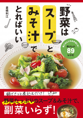画像は、『野菜はスープとみそ汁でとればいい』(新星出版社)