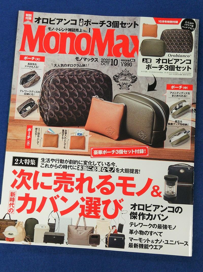 画像は、「MonoMax」10月号(宝島社)通常号