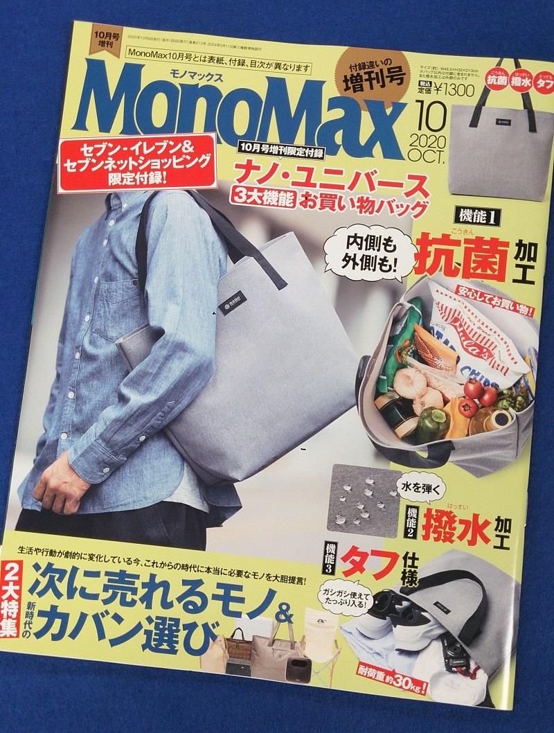 画像は、「MonoMax」10月号(宝島社)増刊号