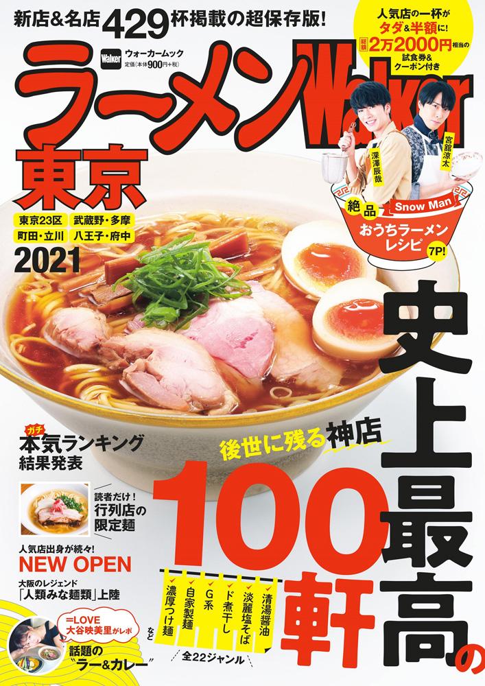 画像は、「ラーメンWalker東京2021」(KADOKAWA)