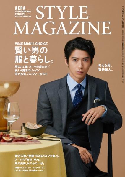 画像は、「アエラスタイルマガジン vol.47(2020秋号)」(朝日新聞出版)
