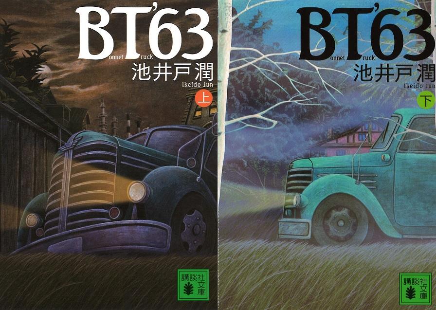 写真は、『BT'63』(上)、(下)(写真提供:講談社)