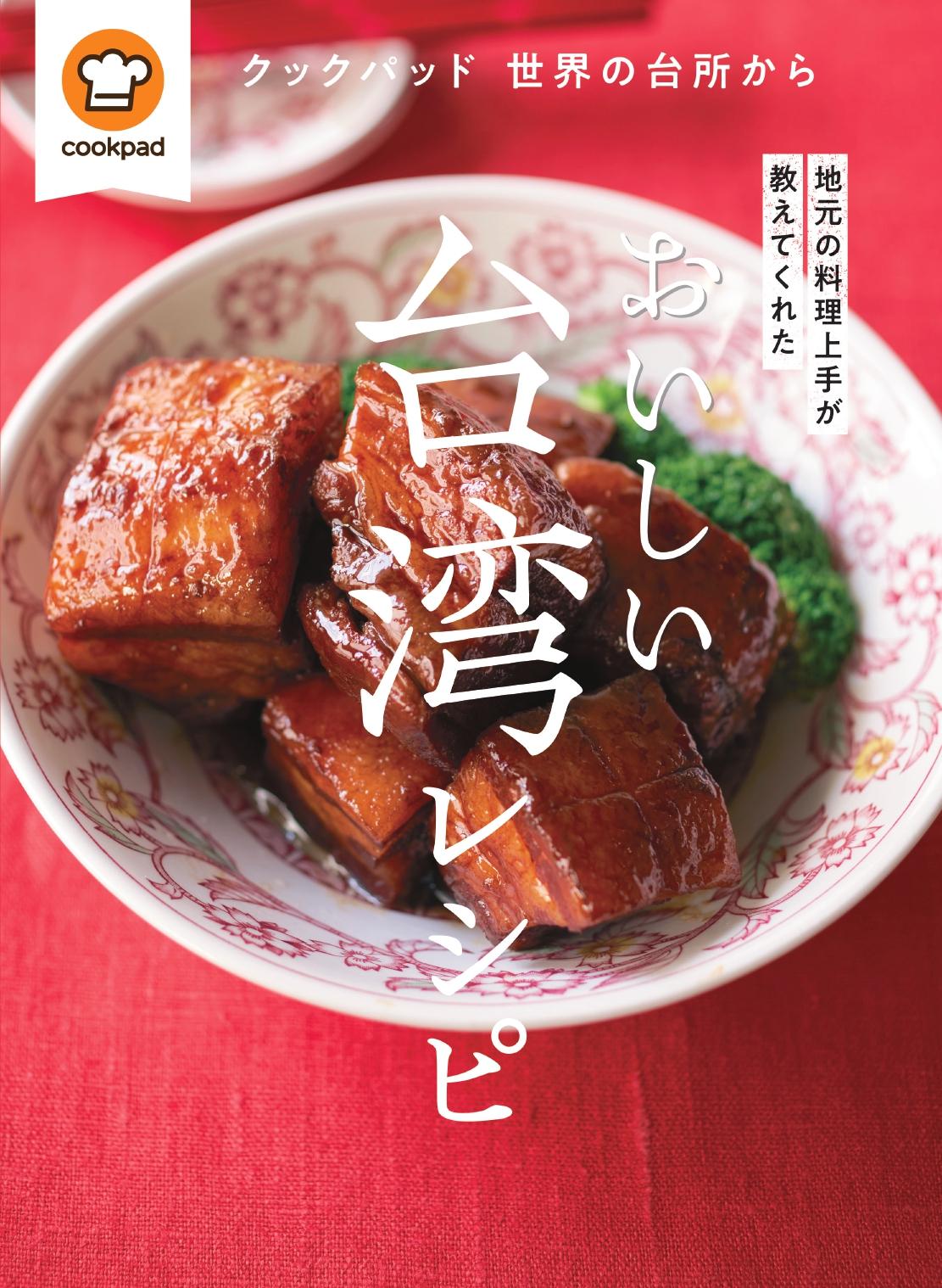 画像は、『おいしい台湾レシピ』(世界文化社)