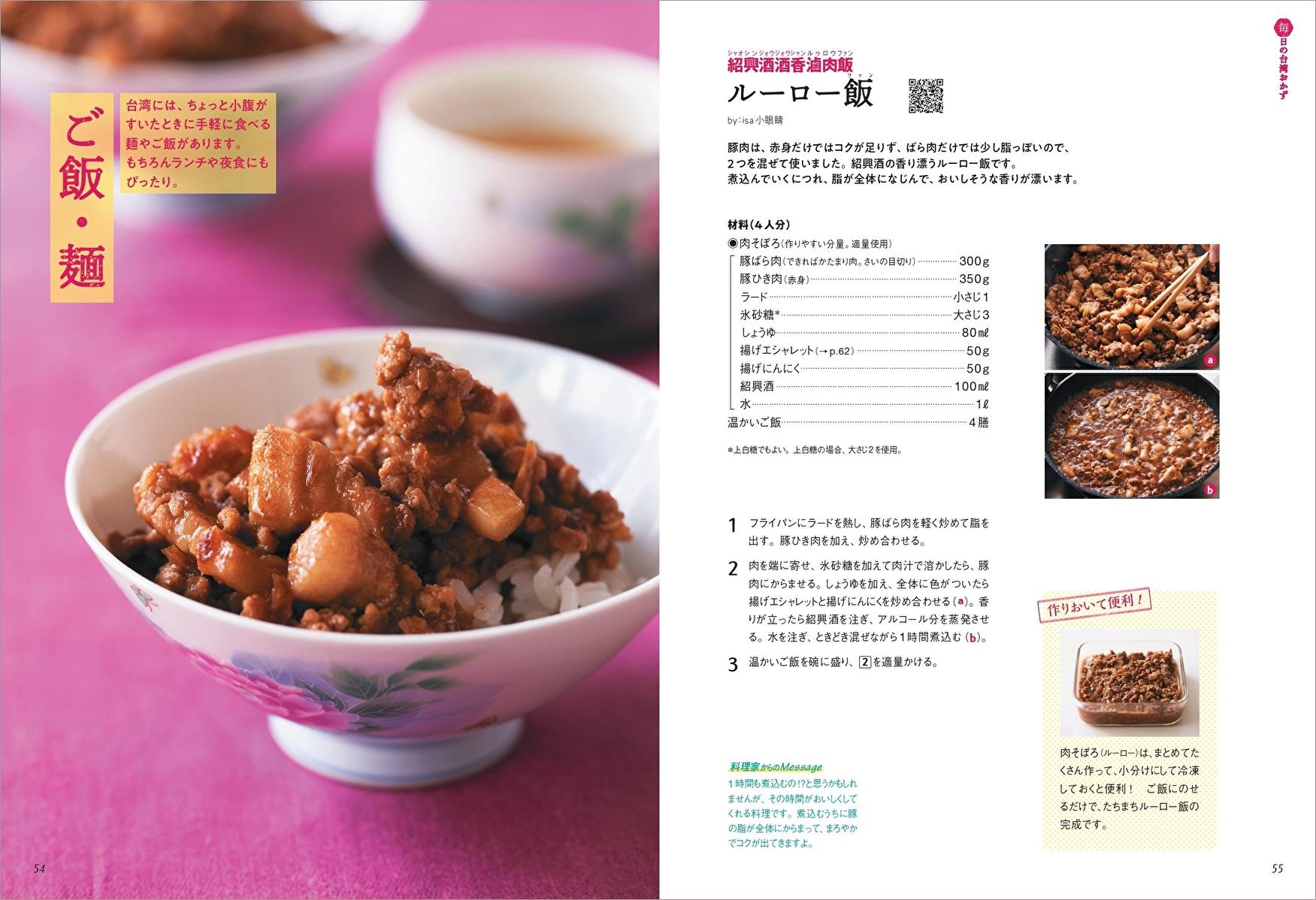 画像は、ルーロー飯のレシピページ。『おいしい台湾レシピ』(世界文化社)より