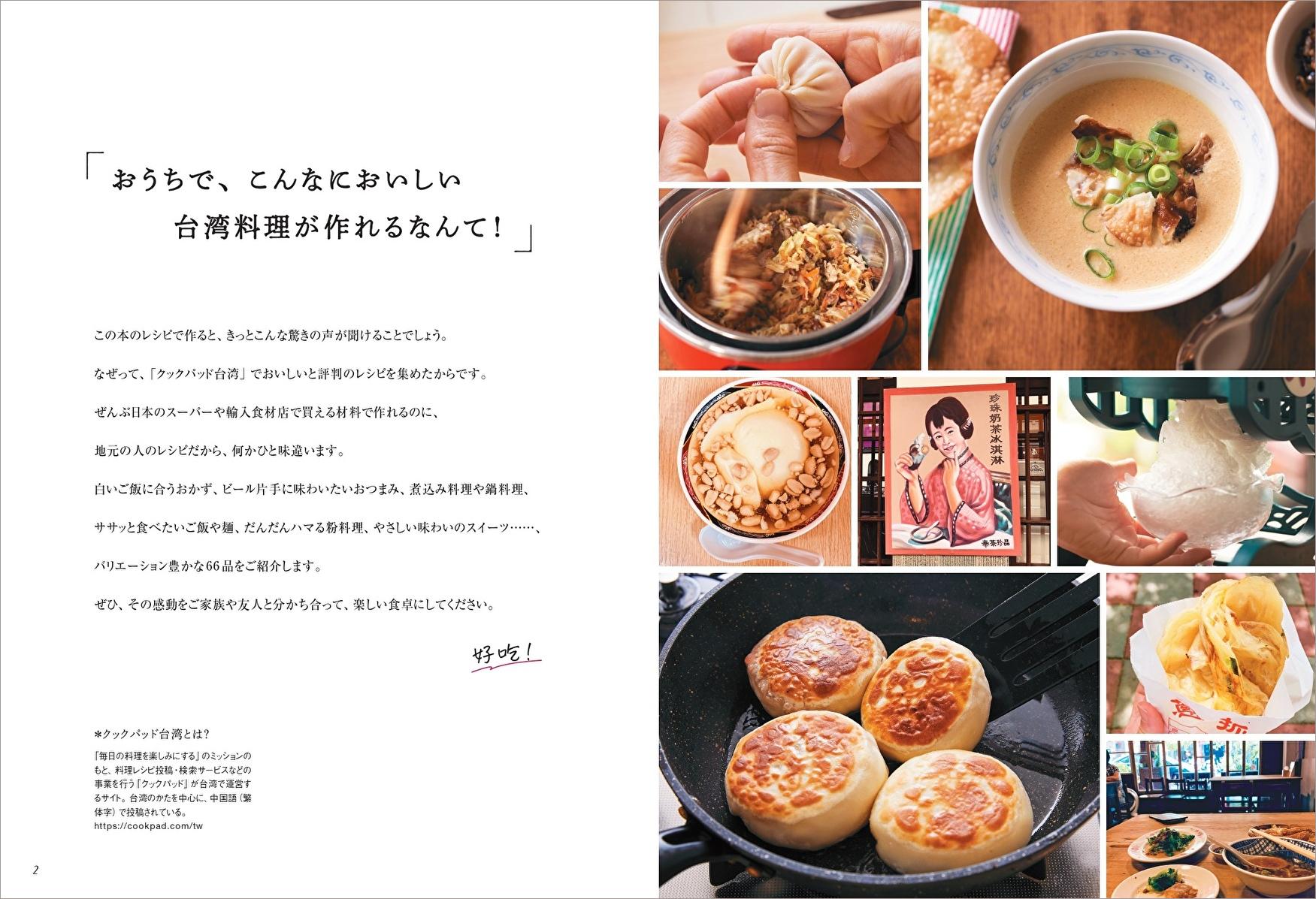 画像は『おいしい台湾レシピ』(世界文化社)より