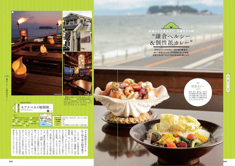 鎌倉ヘルシー&個性派カレー