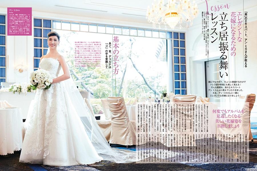 写真は、「エレガントな花嫁になるための立ち居振る舞いレッスン」/「25ansウエディング」2020Autumn号(ハースト婦人画報社)より