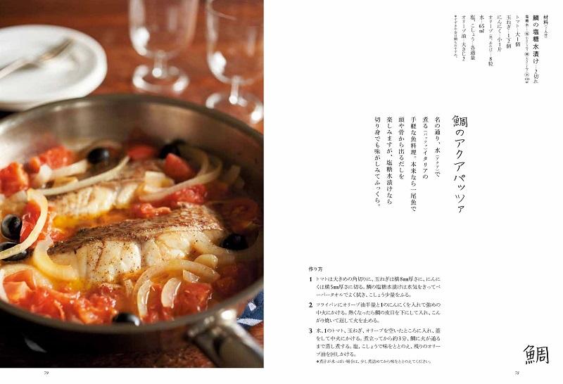 鮮度を保ちふっくらした鯛を使った「鯛のアクアパッツァ」