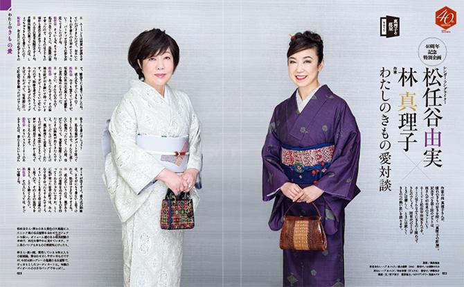 画像は、林真理子さんと松任谷由実さん。「きものSalon 2020-21秋冬号」(世界文化社)より