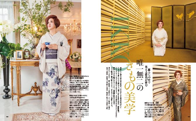 画像は、IKKOさん。「きものSalon 2020-21秋冬号」(世界文化社)より