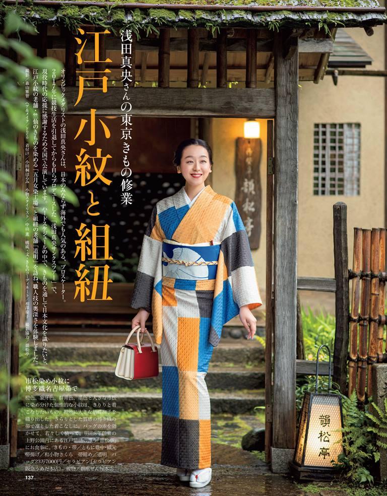 kimono_2020autumnsub4.jpg
