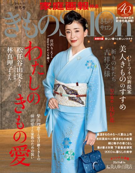 kimono_2020autumnsub5.jpg