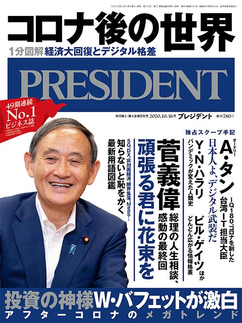 画像は「プレジデント」誌(10月16日号)