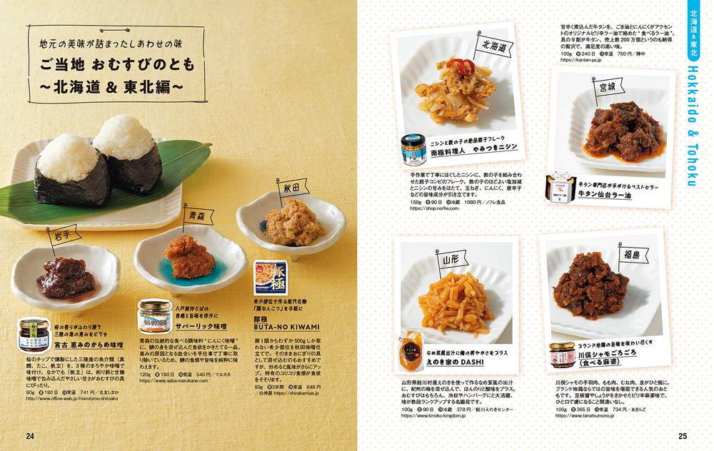 画像は、『旅する しあわせ おむすび~具だくさんおむすびとスープのレシピ~』(昭文社)より。おむすびの味をひきたてる「おとも」はどれにする?