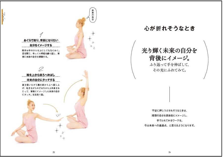 写真は、ひねりを活用したヨガのメソッド/『1日1ポーズで体と心を整える 自己肯定ヨガ』(主婦の友社)より