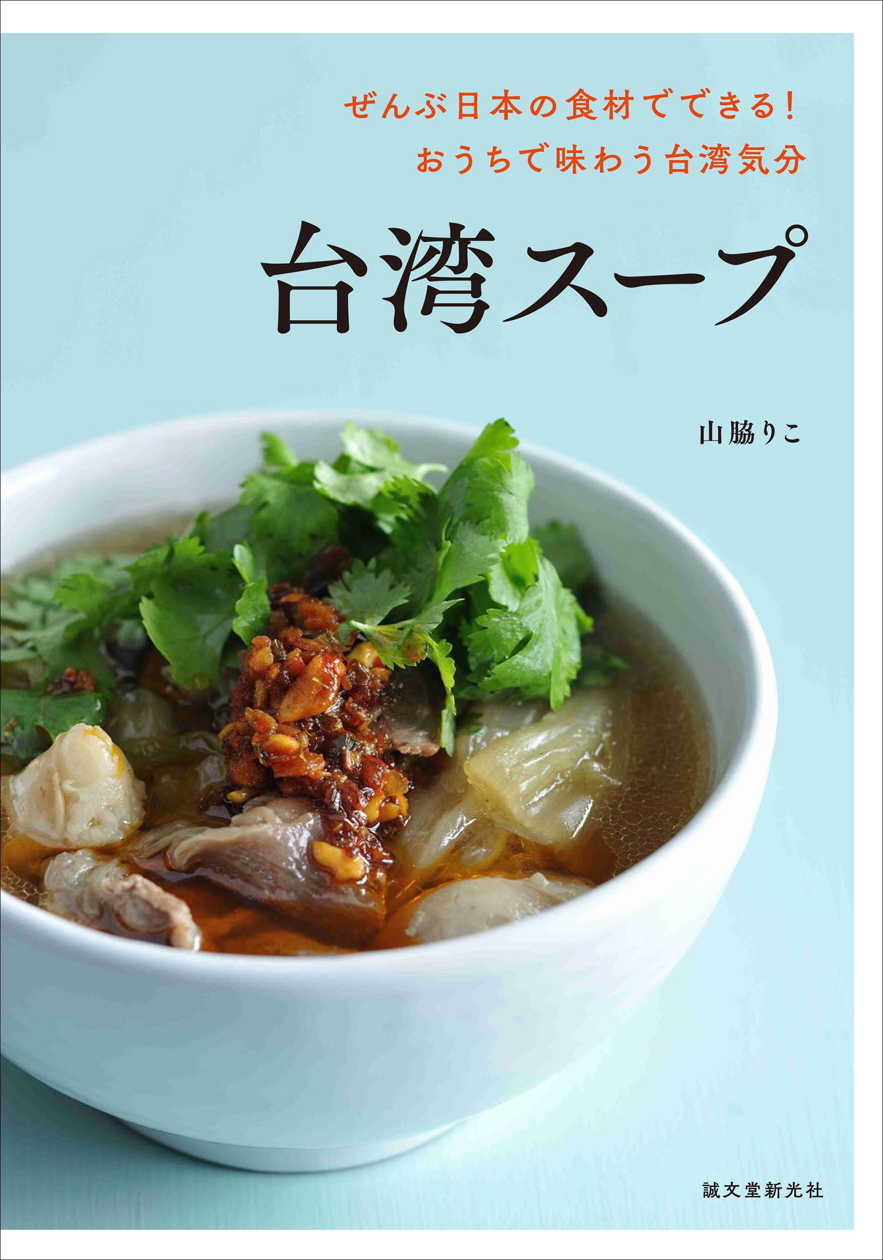 画像は、『台湾スープ』(誠文堂新光社)