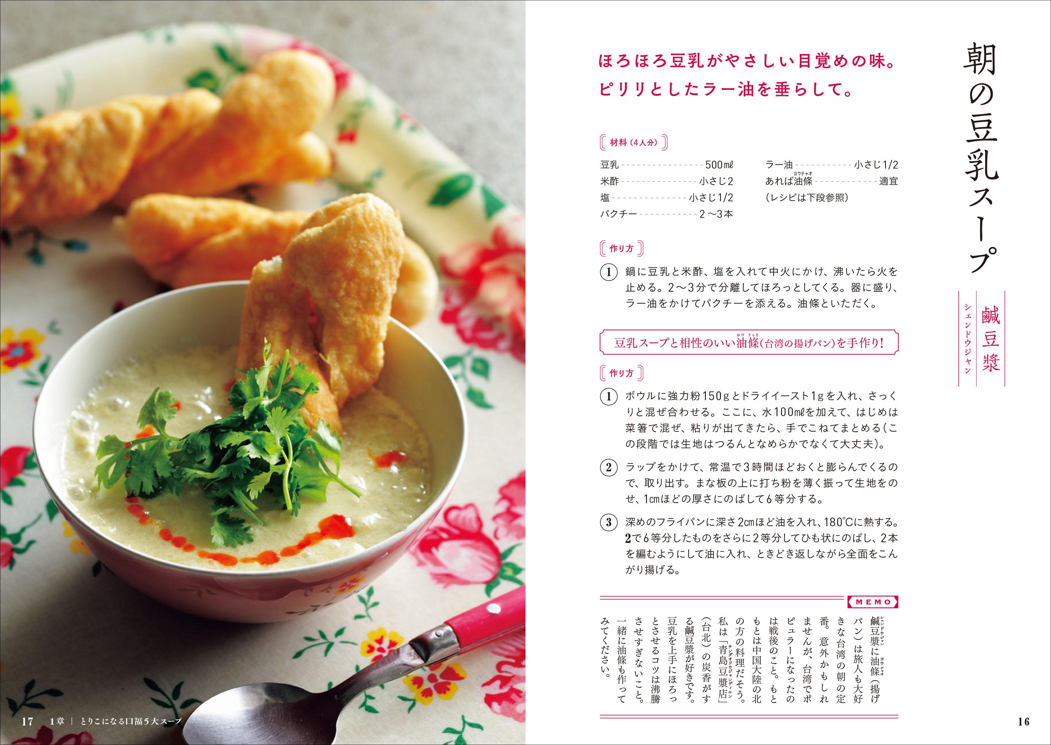 画像は、「朝の豆乳スープ」のレシピページ