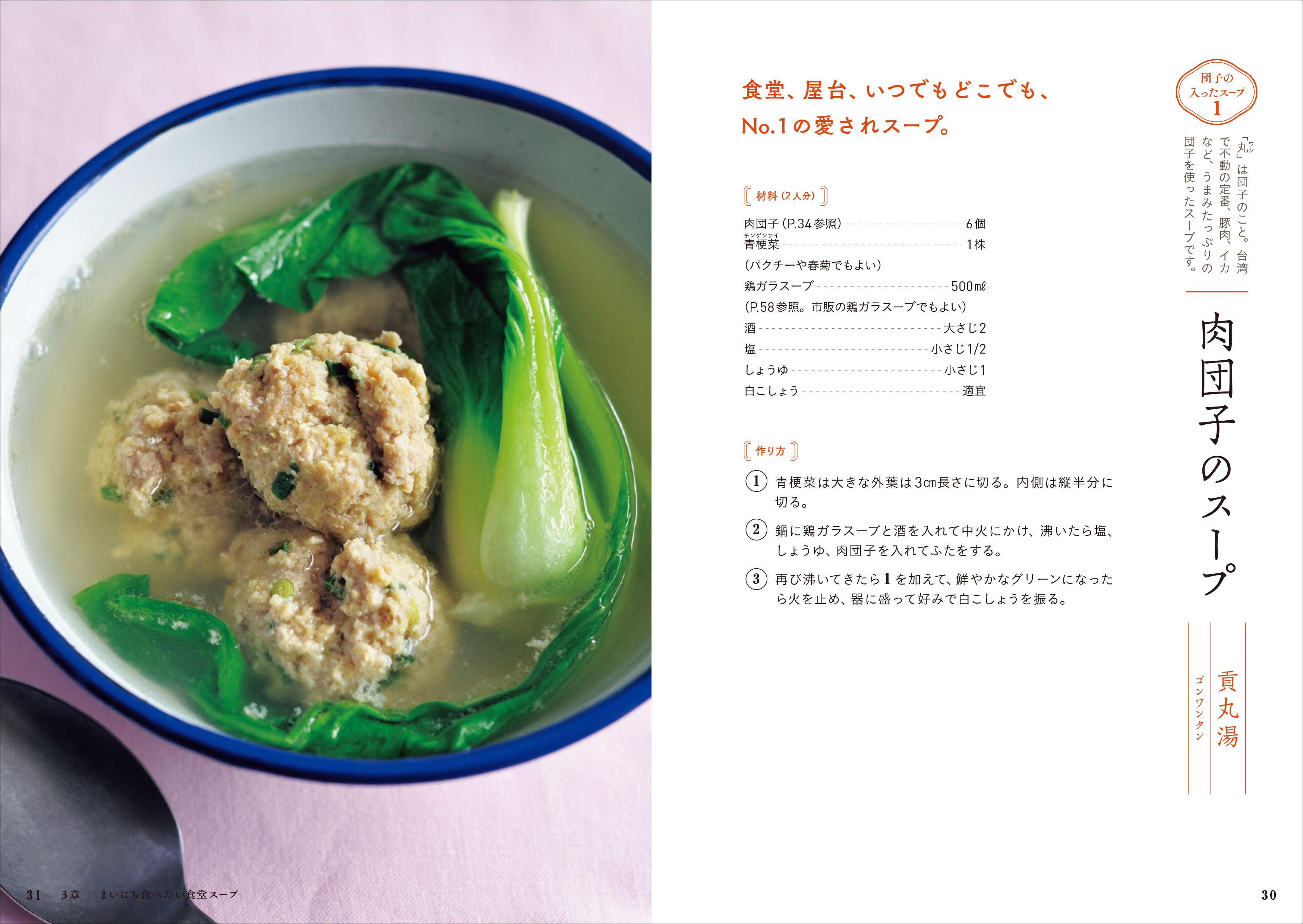 画像は、「肉団子のスープ」のレシピページ