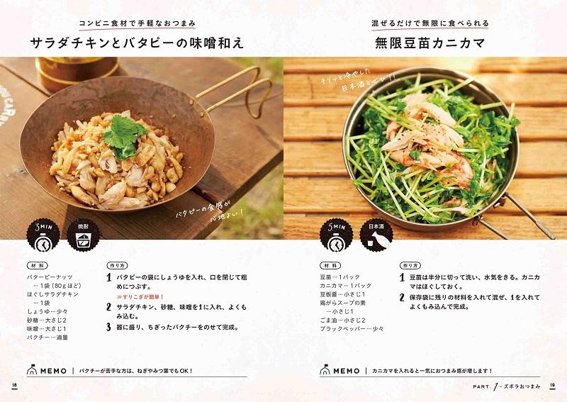 画像は、『ソロキャンごはん natsucampの「ひとりキャンプで食って飲む」レシピ』(学研プラス)より(以下、同じ)