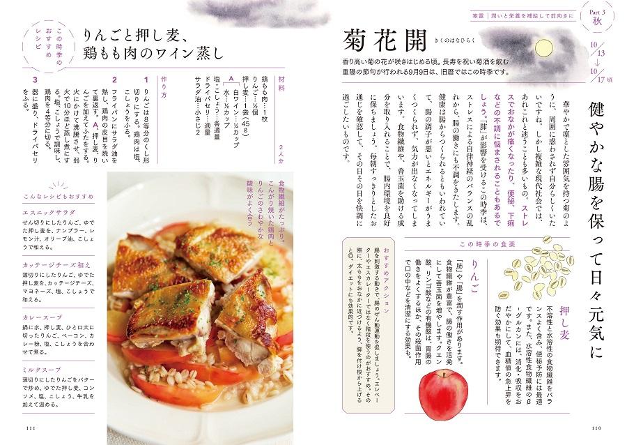 写真は、「りんごと押し麦、鶏もも肉のワイン蒸し」のページ(提供:学研プラス)
