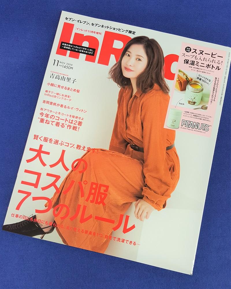 画像は、「InRed」2020年11月号(宝島社)増刊号