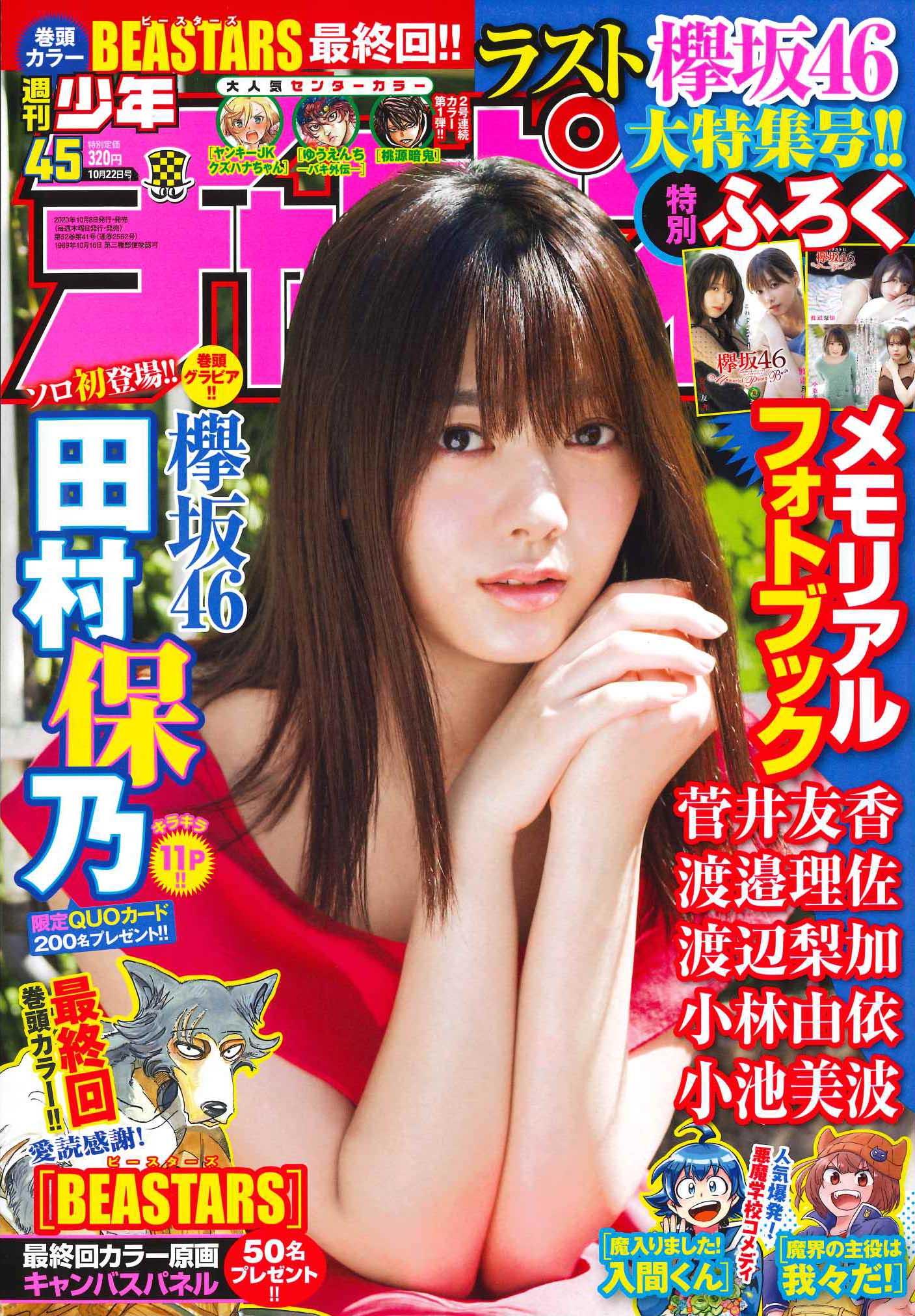 画像は「週刊少年チャンピオン」45号(秋田書店)
