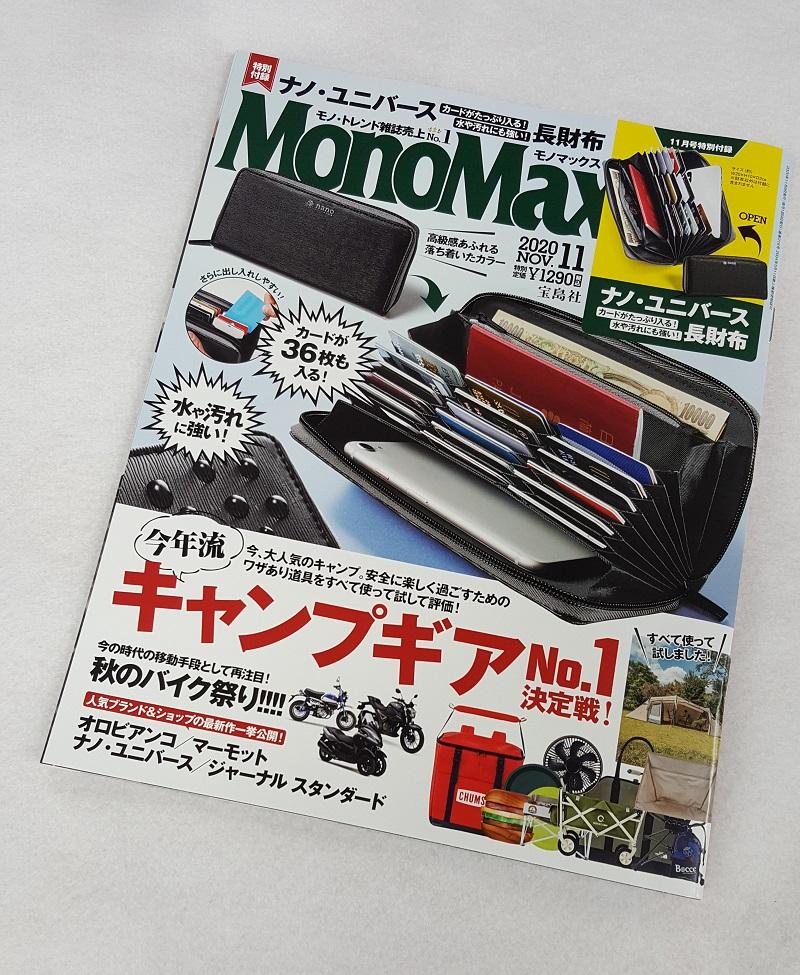 画像は、「MonoMax」2020年11月号(宝島社)通常号
