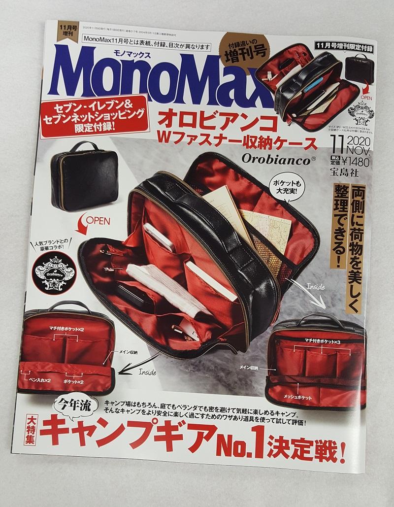画像は、「MonoMax」2020年11月号(宝島社)増刊号