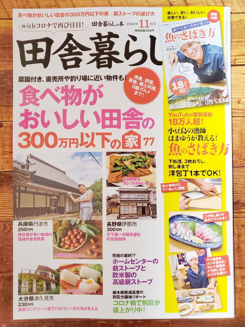 画像は、「田舎暮らしの本」(宝島社)2020年11月号