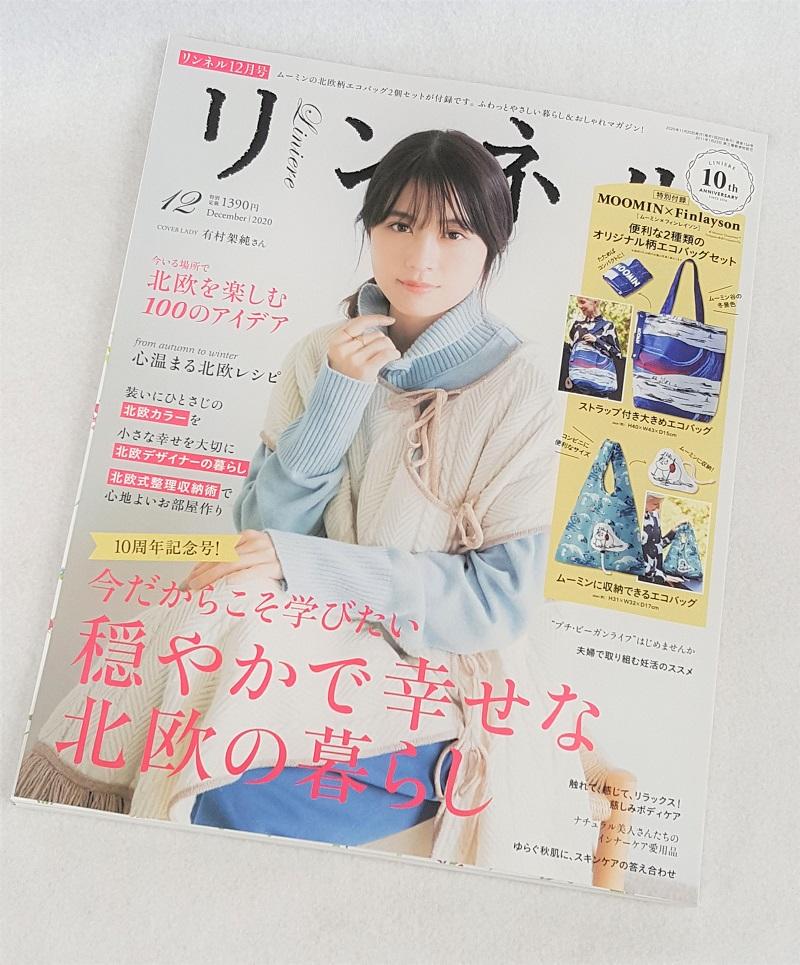 画像は、「リンネル」2020年12月号(宝島社)通常号