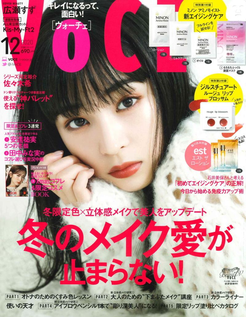 画像は、広瀬すずさんが表紙を飾る「VOCE」2020年12月号(講談社)の通常版