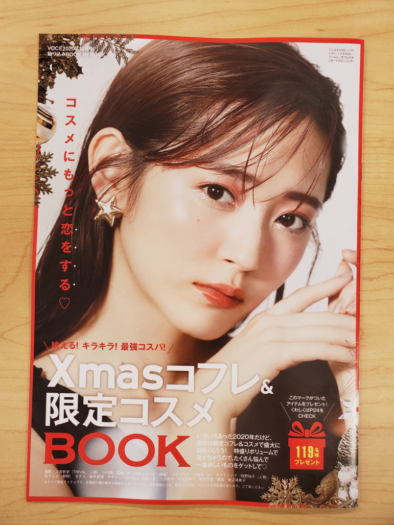 画像は、「VOCE」12月号ブックインブック「Xmasコフレ&限定コスメBOOK」