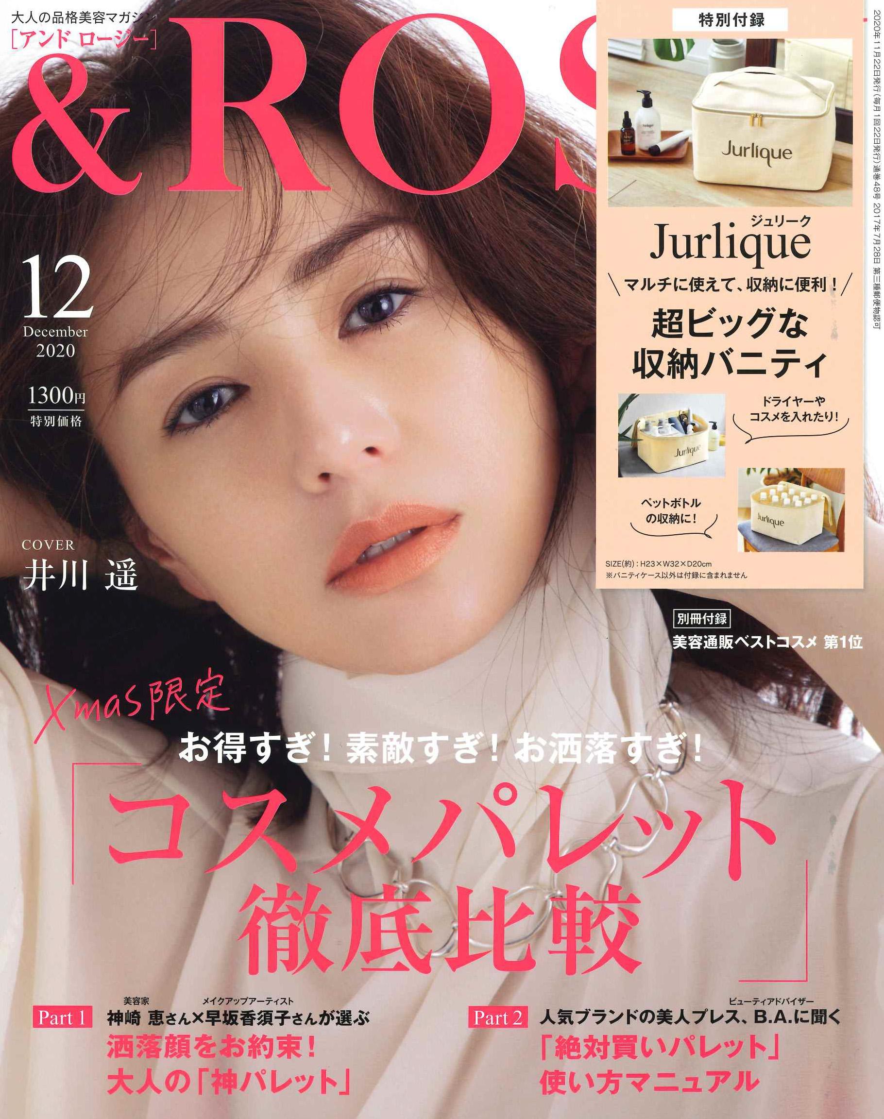 画像は、「&ROSY」2020年12月号(宝島社)