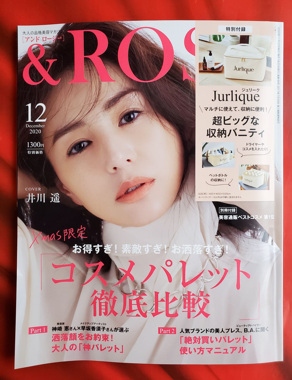 画像は、「&ROSY」2020年12月号(宝島社)撮影:BOOKウォッチ編集部