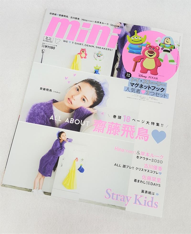 画像は、「mini」2020年12月号(宝島社)
