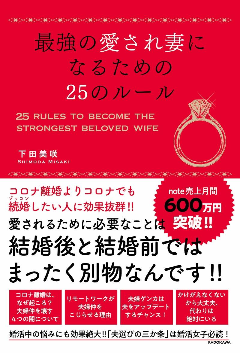 画像は、『最強の愛され妻になるための25のルール』(KADOKAWA)