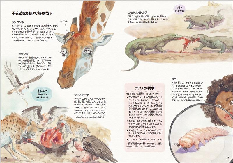 画像は、『世界一キモイいきもの図鑑』(NHK出版)より(以下、同じ)