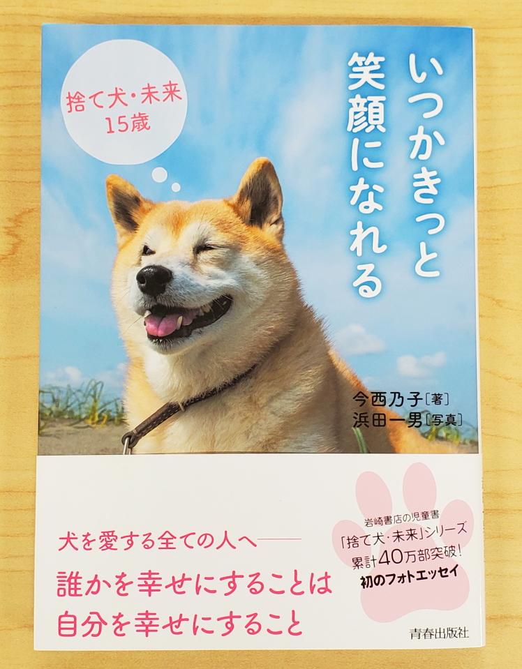 画像は、『いつかきっと笑顔になれる~捨て犬・未来15歳~』(青春出版社)撮影:BOOKウォッチ編集部