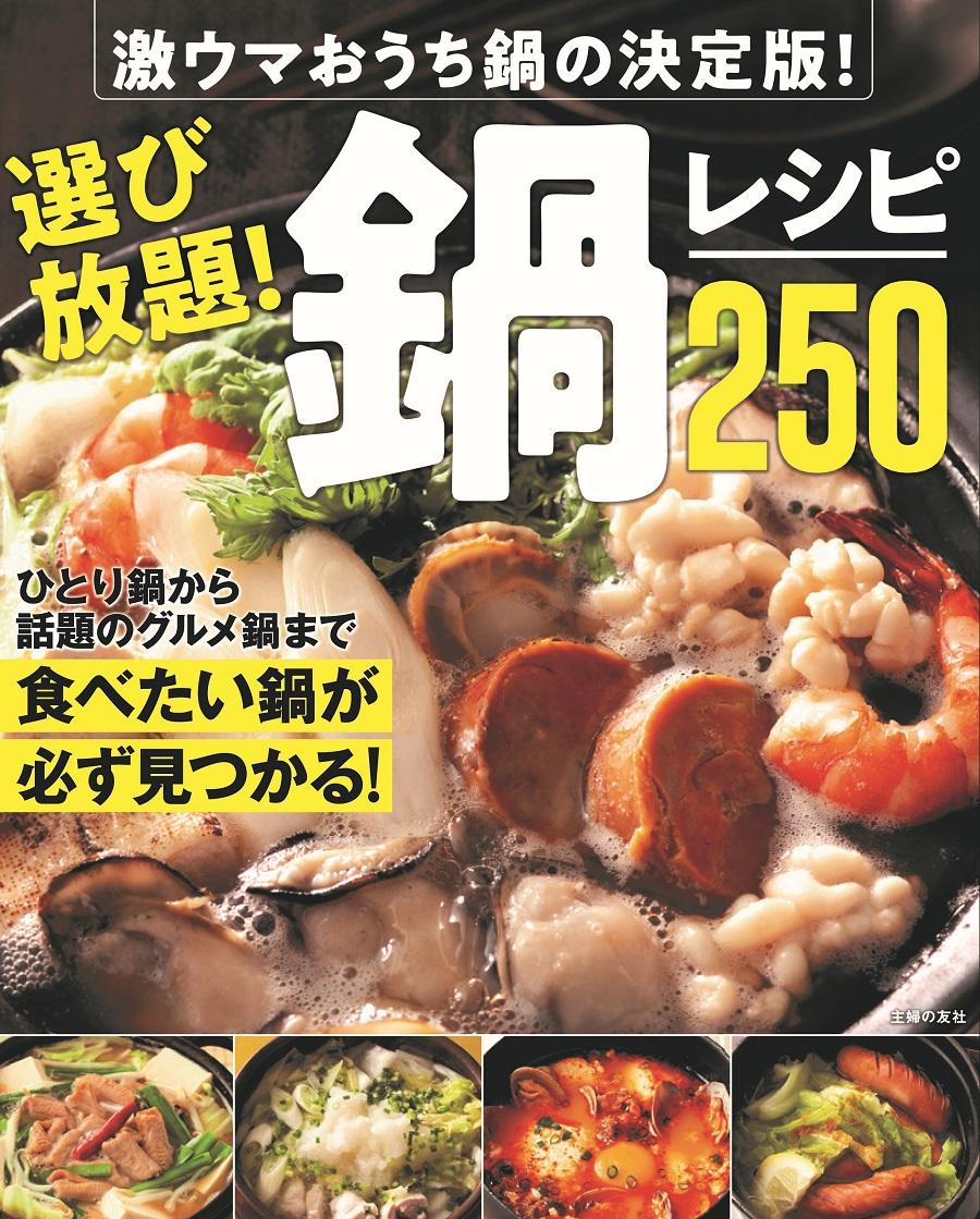 写真は、『選び放題!鍋レシピ250』(主婦の友社)