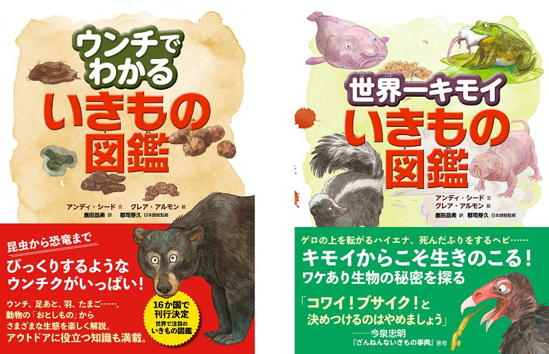 画像は、左『ウンチでわかるいきもの図鑑』、右『世界一キモイいきもの図鑑』(いずれもNHK出版)