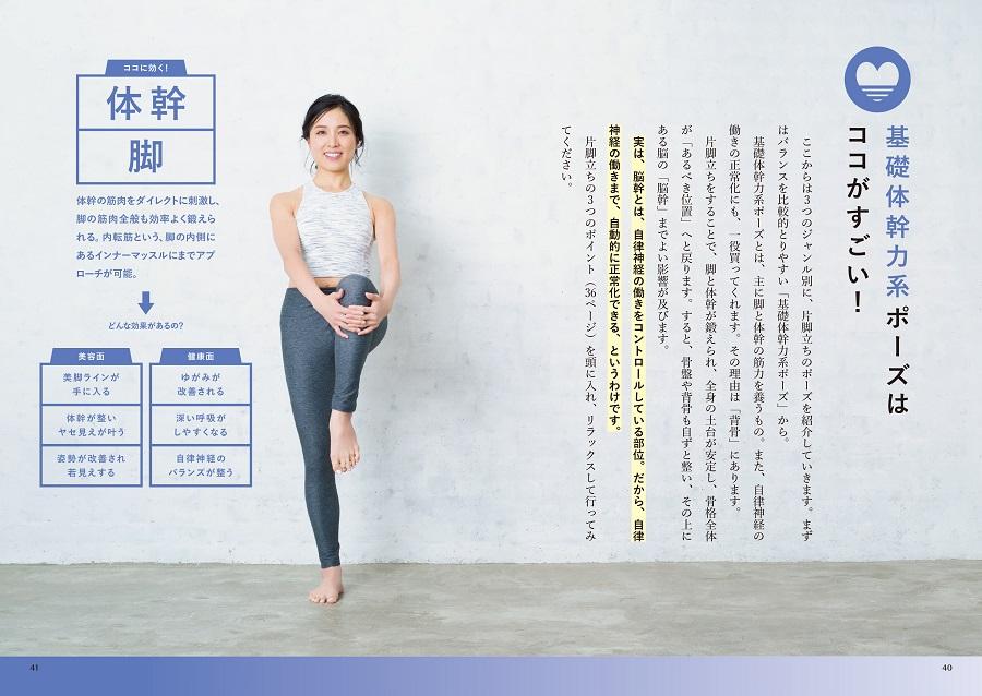 写真は、基礎体幹力系ポーズのページ(C)山谷夏未/リブレ