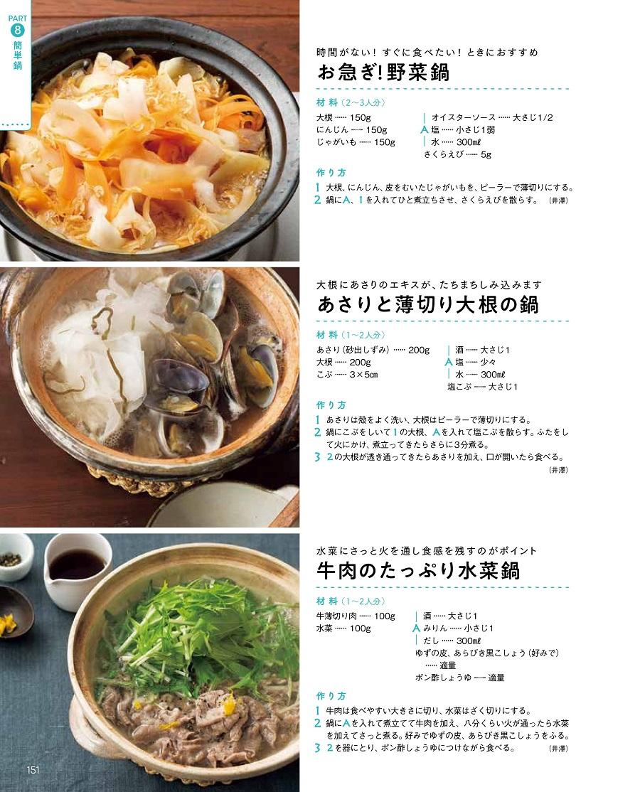 写真は、簡単鍋を紹介するページ(提供:主婦の友社)