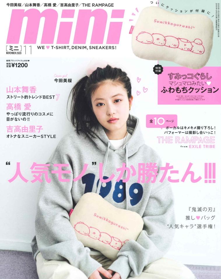 画像は、「mini」2020年11月号(宝島社)