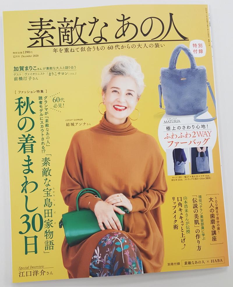 画像は、「素敵なあの人」2020年12月号(宝島社)。秋らしいきれいな色の表紙が目を引く