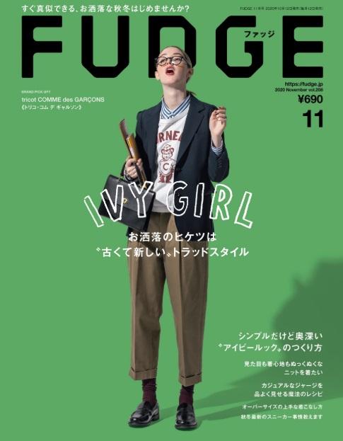 画像は、「FUDGE」2020年11月号(三栄)
