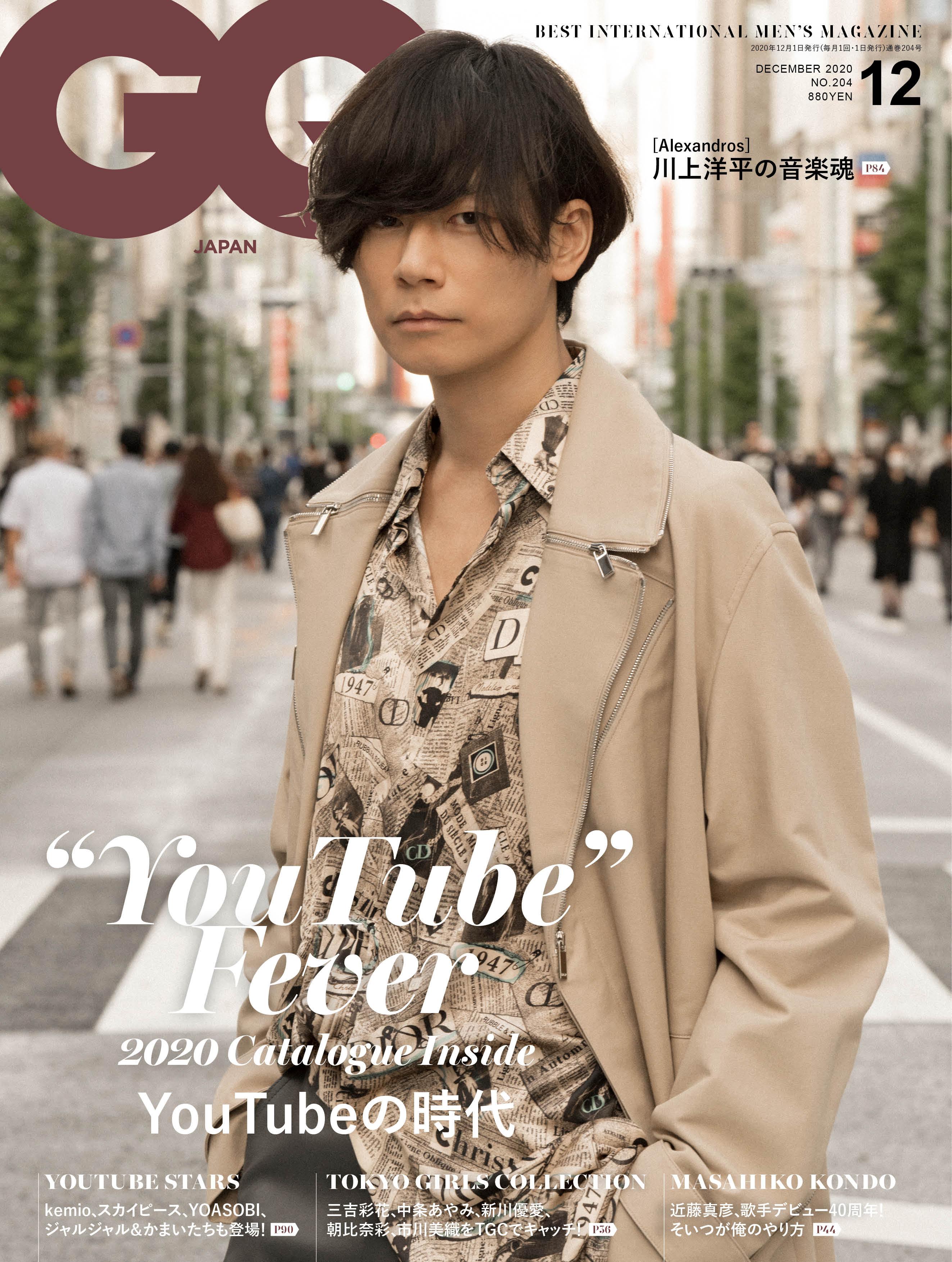 画像は、「GQ JAPAN」2020年12月号(コンデナスト・ジャパン)