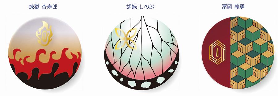 写真は、「有田焼豆皿 3枚セット」(C)吾峠呼世晴/集英社・アニプレックス・ufotable