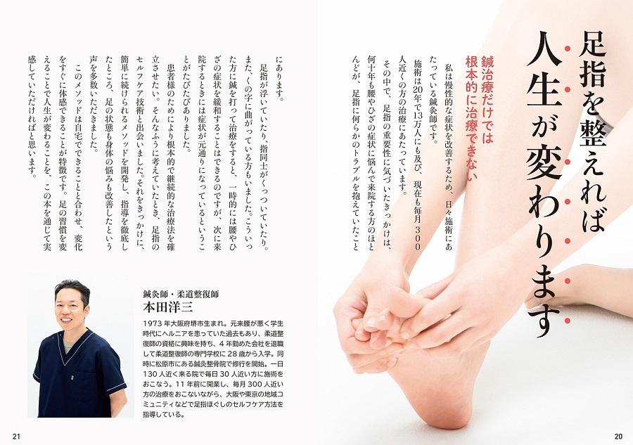 写真は、足指ほぐしの効果を解説するページ(提供:西東社)